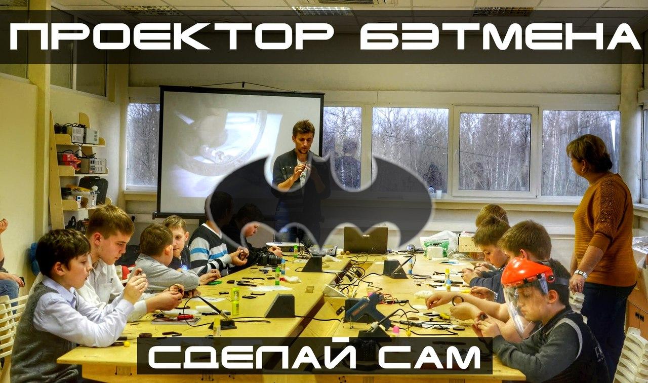 Маcтер-класс по созданию проектора «Bat-сигнал»