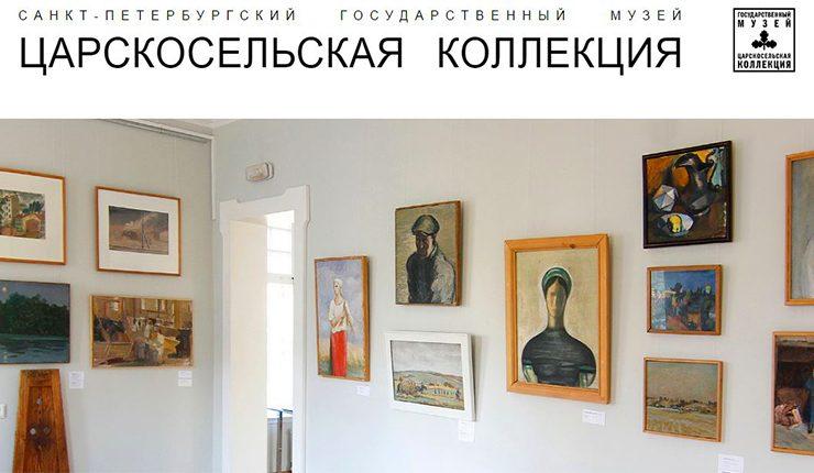 Музей Царскосельская коллекция
