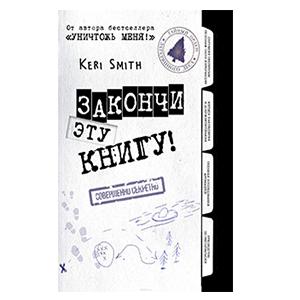 Keri Smith. Finish This Book - купить