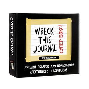Wreck This Journal - подарочный набор - купить