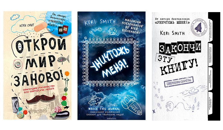Кери Смит – творческие блокноты