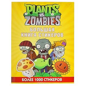 Plants vs Zombies Большая книга стикеров купить