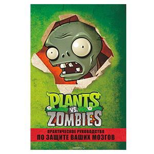 Plants vs Zombies Практическое руководство по защите ваших мозгов купить