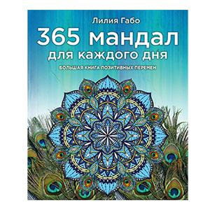 365 мандал для каждого дня. Большая книга позитивных перемен - купить