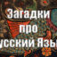 Загадки про русский язык
