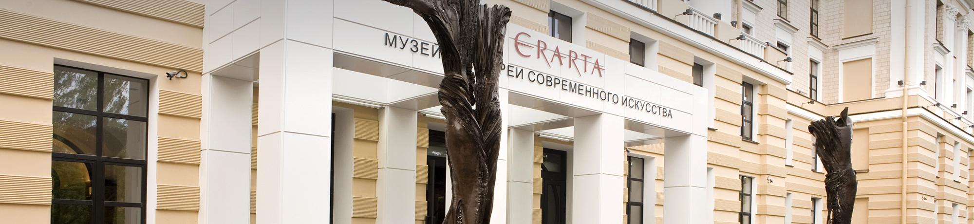 Музей и галереи современного искусства «Эрарта»