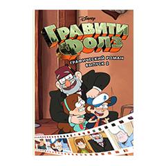 Купить графический роман Гравити Фолз